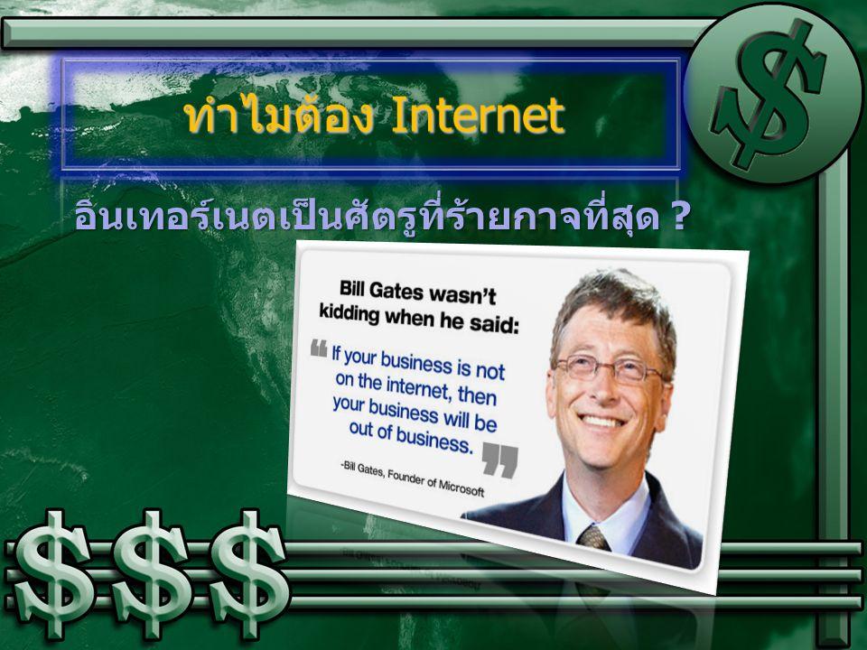 อินเทอร์เนตเป็นศัตรูที่ร้ายกาจที่สุด