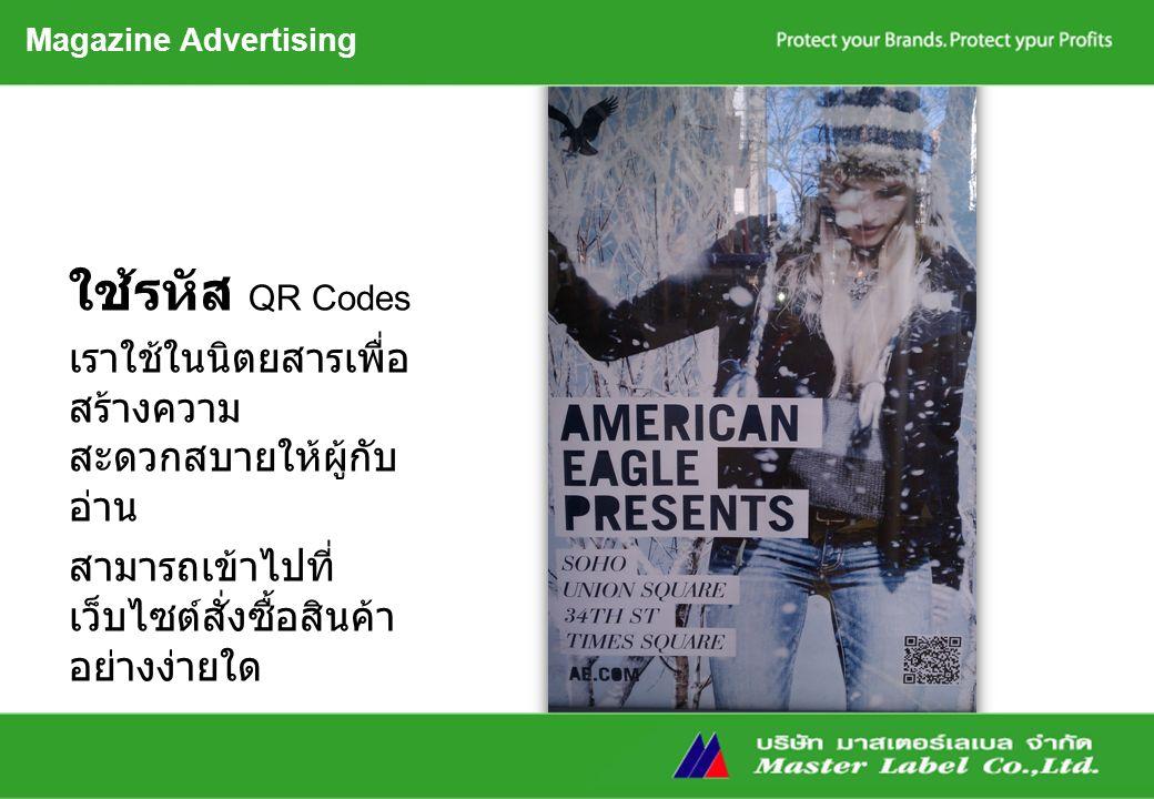 Magazine Advertising ใช้รหัส QR Codes เราใช้ในนิตยสารเพื่อ สร้างความ สะดวกสบายให้ผู้กับ อ่าน สามารถเข้าไปที่ เว็บไซต์สั่งซื้อสินค้า อย่างง่ายใด