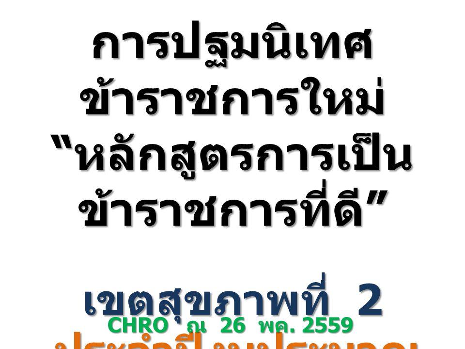 """การปฐมนิเทศ ข้าราชการใหม่ """" หลักสูตรการเป็น ข้าราชการที่ดี """" เขตสุขภาพที่ 2 ประจำปีงบประมาณ พ. ศ. 2559 ประจำปีงบประมาณ พ. ศ. 2559 CHRO ณ 26 พค. 2559"""