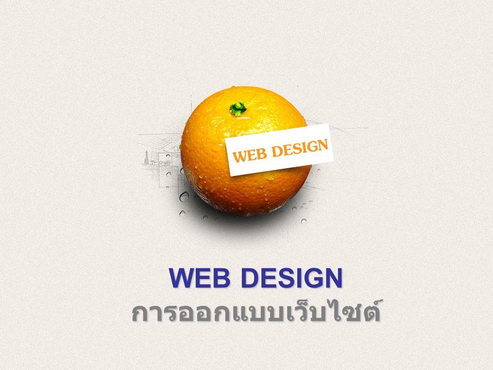 WEB DESIGN การออกแบบเว็บไซต์