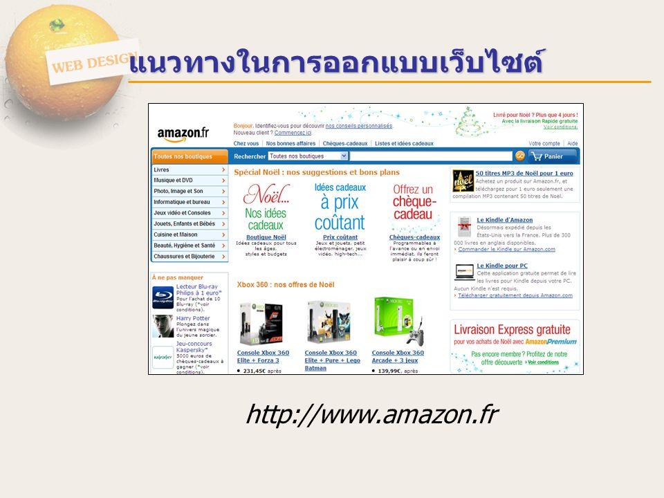 http://www.amazon.fr แนวทางในการออกแบบเว็บไซต์