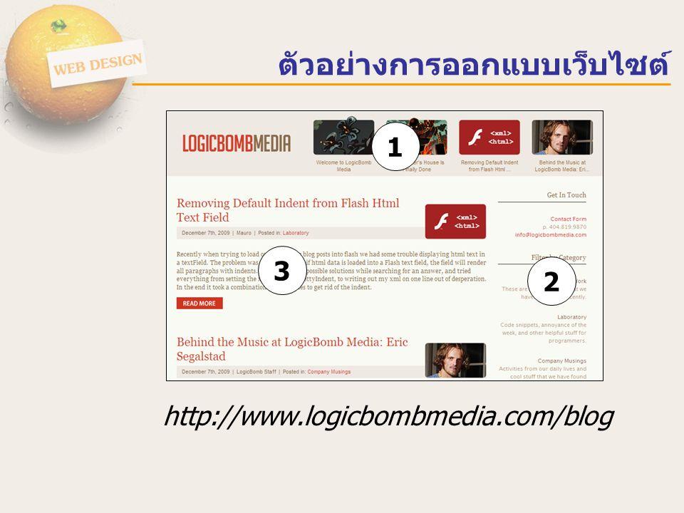 http://www.logicbombmedia.com/blog 1 2 3 ตัวอย่างการออกแบบเว็บไซต์