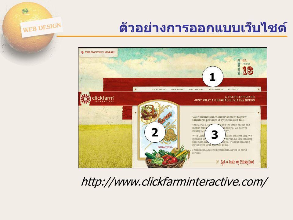 http://www.clickfarminteractive.com/ 1 3 2 ตัวอย่างการออกแบบเว็บไซต์