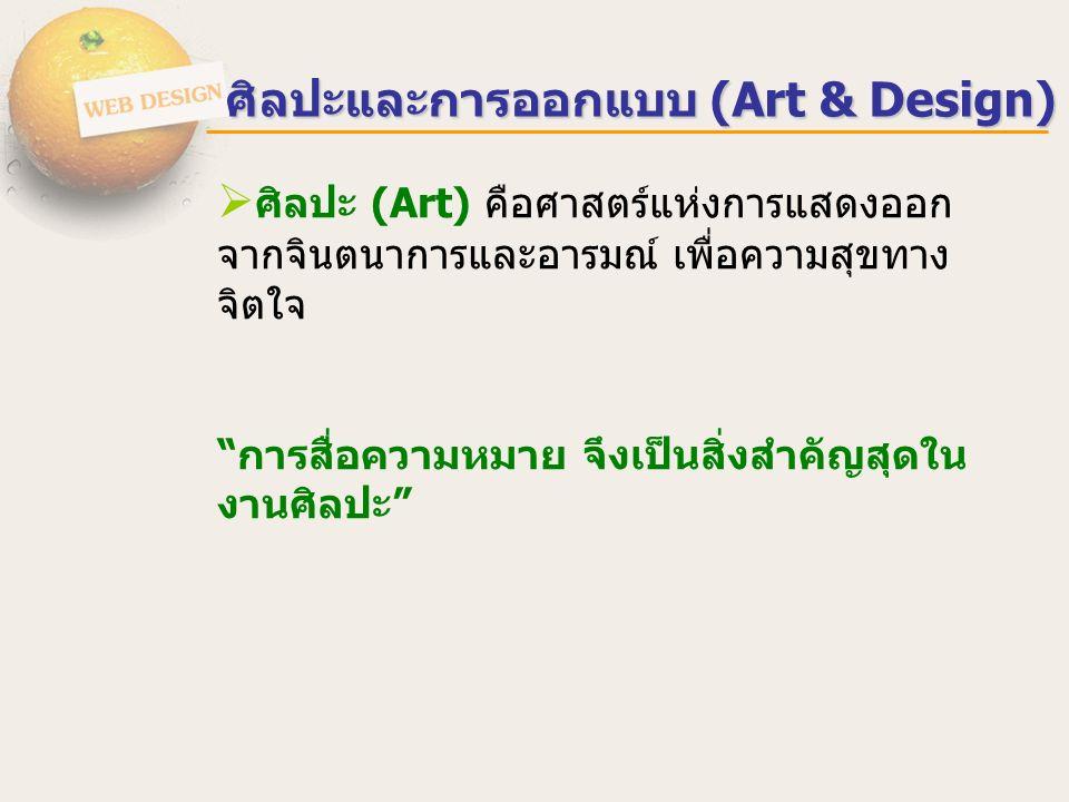 """ศิลปะและการออกแบบ (Art & Design)  ศิลปะ (Art) คือศาสตร์แห่งการแสดงออก จากจินตนาการและอารมณ์ เพื่อความสุขทาง จิตใจ """"การสื่อความหมาย จึงเป็นสิ่งสำคัญสุ"""