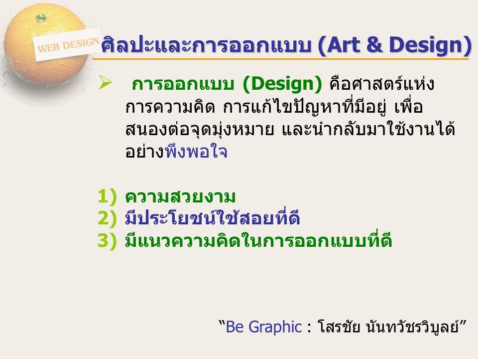 ศิลปะและการออกแบบ (Art & Design)  การออกแบบ (Design) คือศาสตร์แห่ง การความคิด การแก้ไขปัญหาที่มีอยู่ เพื่อ สนองต่อจุดมุ่งหมาย และนำกลับมาใช้งานได้ อย
