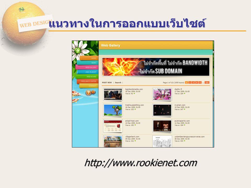 http://www.rookienet.com แนวทางในการออกแบบเว็บไซต์