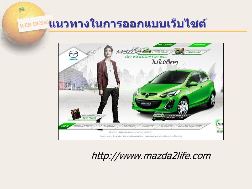 http://www.mazda2life.com แนวทางในการออกแบบเว็บไซต์