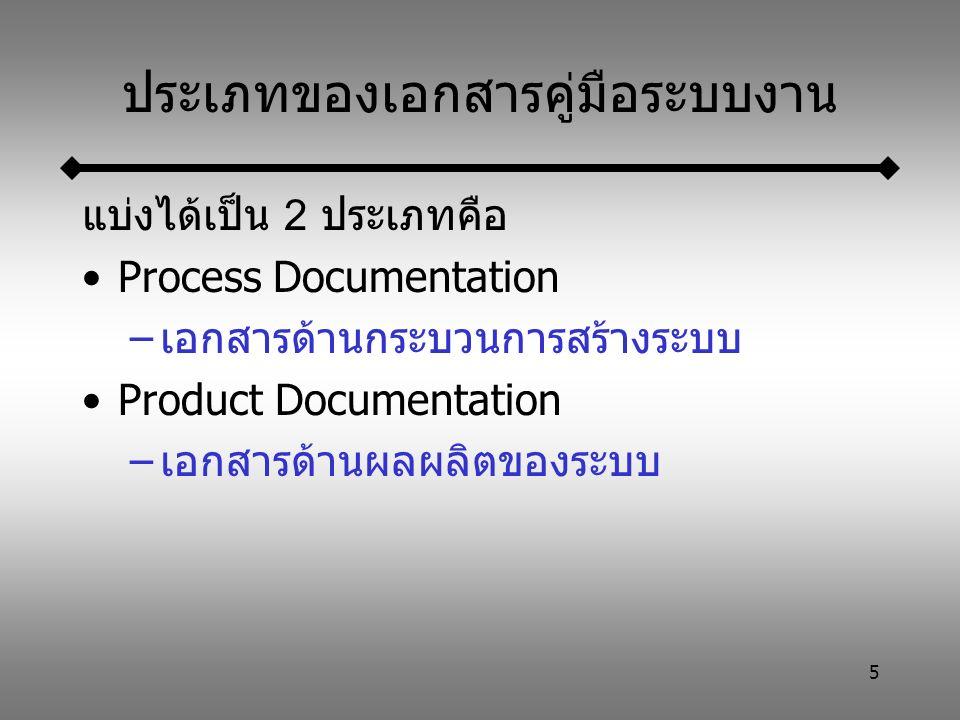 5 ประเภทของเอกสารคู่มือระบบงาน แบ่งได้เป็น 2 ประเภทคือ Process Documentation –เอกสารด้านกระบวนการสร้างระบบ Product Documentation –เอกสารด้านผลผลิตของระบบ