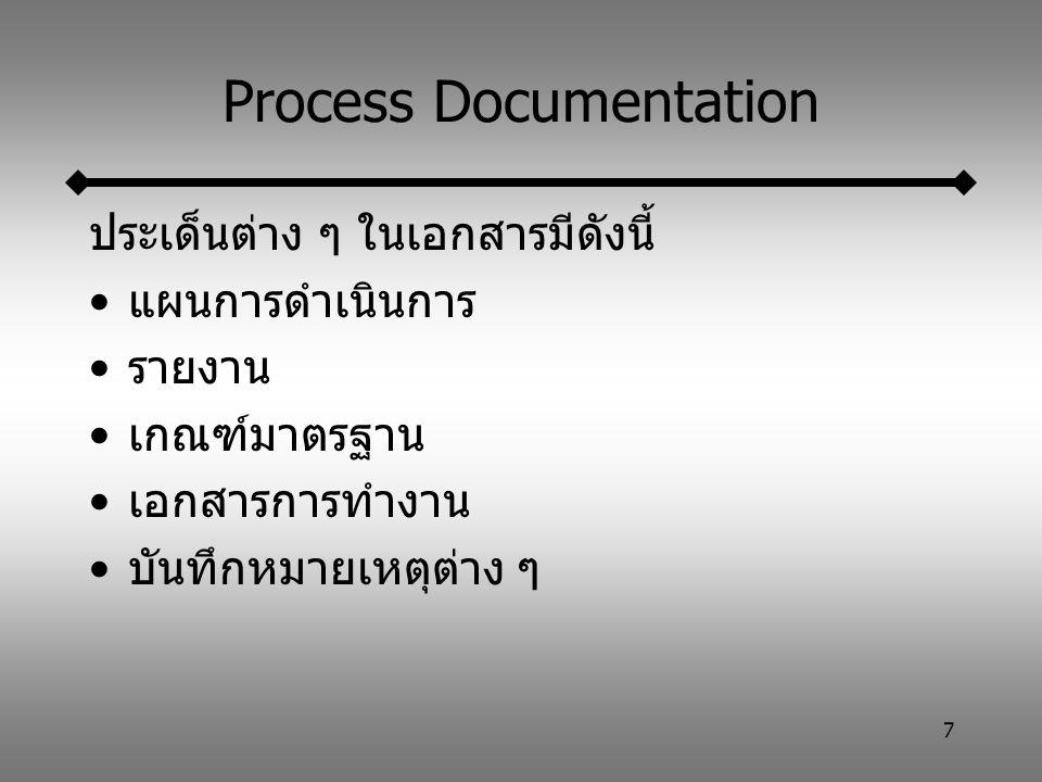 8 แผนการดำเนินการ แผนการดำเนินการ การประเมินค่าใช้จ่าย และการกำหนดกระบวนการทำงานและการ กำหนดระยะเวลาต่าง ๆ เป็นเอกสารสำหรับผู้จัดการระบบที่จะใช้ ควบคุมกระบวนการผลิต