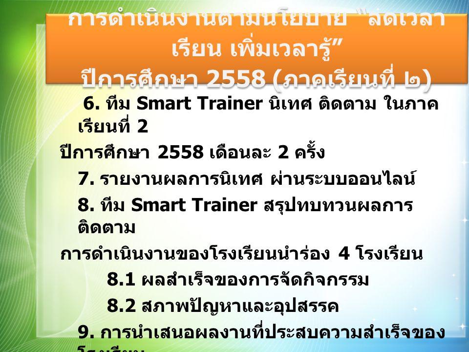 6.ทีม Smart Trainer นิเทศ ติดตาม ในภาค เรียนที่ 2 ปีการศึกษา 2558 เดือนละ 2 ครั้ง 7.