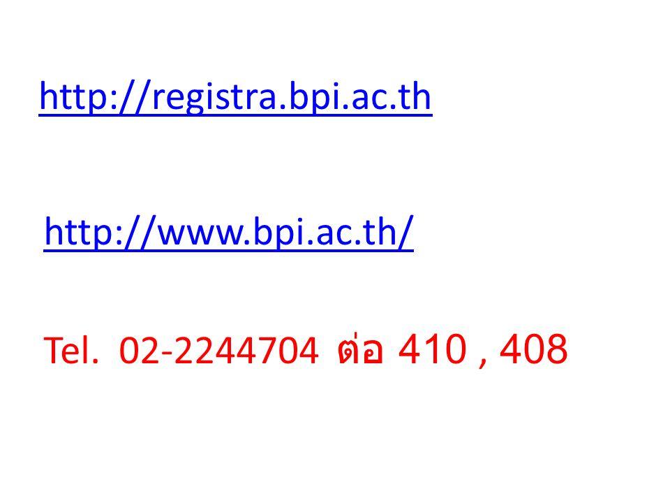 http://registra.bpi.ac.th http://www.bpi.ac.th/ Tel. 02-2244704 ต่อ 410, 408