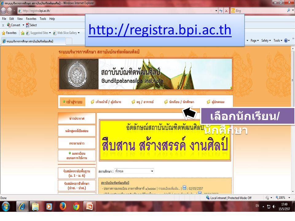 http://registra.bpi.ac.th เลือกนักเรียน / นักศึกษา