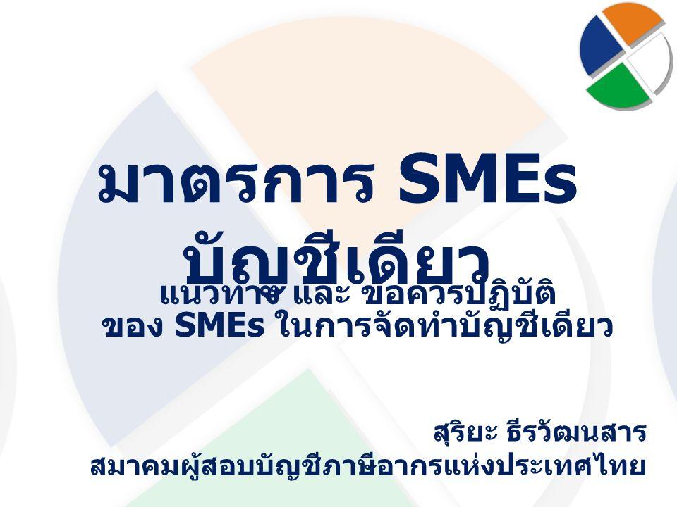 มาตรการ SMEs บัญชีเดียว สุริยะ ธีรวัฒนสาร สมาคมผู้สอบบัญชีภาษีอากรแห่งประเทศไทย แนวทาง และ ข้อควรปฏิบัติ ของ SMEs ในการจัดทำบัญชีเดียว