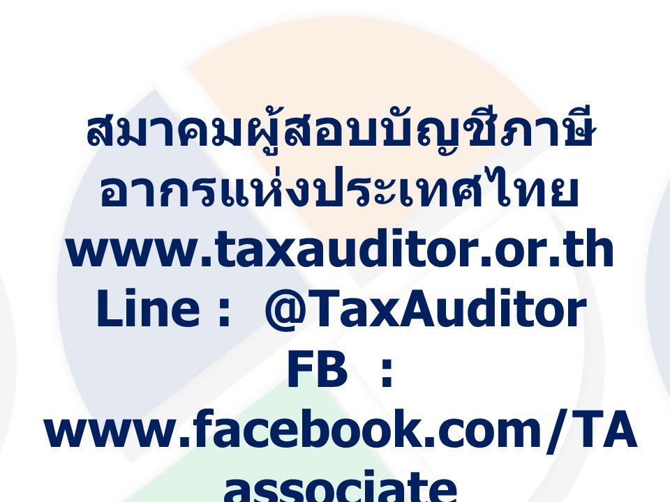 สมาคมผู้สอบบัญชีภาษี อากรแห่งประเทศไทย www.taxauditor.or.th Line : @TaxAuditor FB : www.facebook.com/TA associate Email : info@taxauditor.or.th