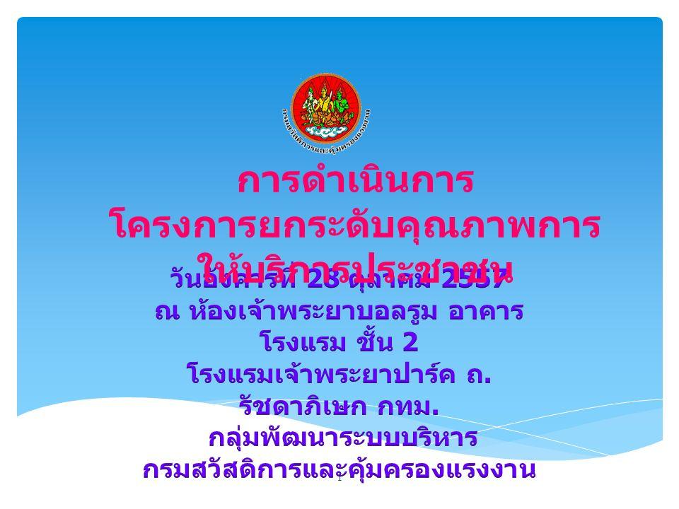 1 การดำเนินการ โครงการยกระดับคุณภาพการ ให้บริการประชาชน