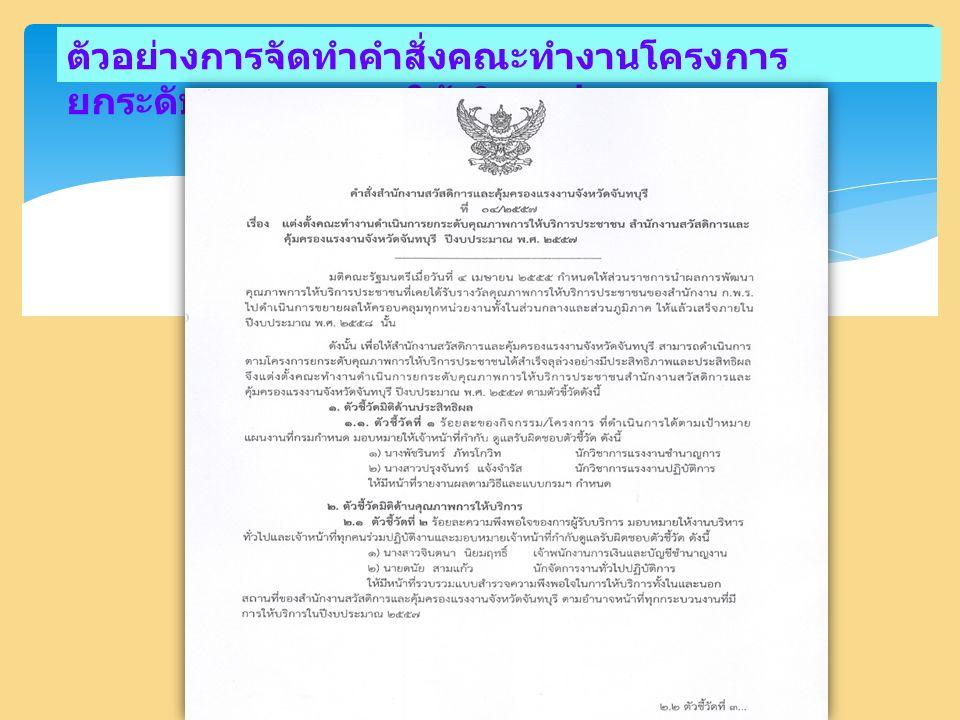 ตัวอย่างการจัดทำคำสั่งคณะทำงานโครงการ ยกระดับคุณภาพการให้บริการประชาชน 9