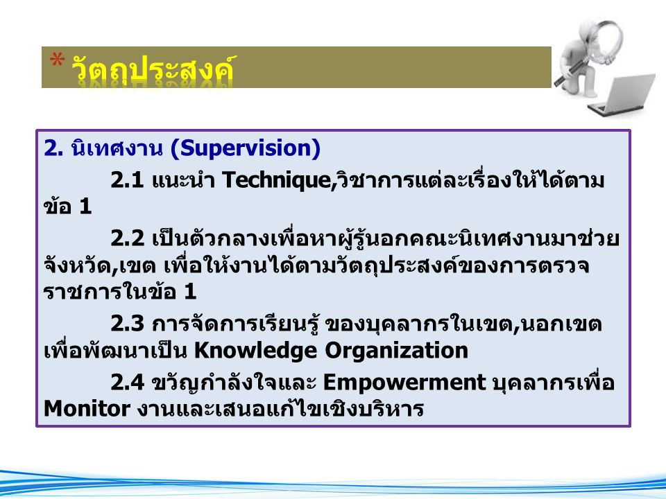 การตรวจราชการ ปี 2559 2 ภารกิจ 5 ด้าน 22 หัวข้อ ด้านที่1 การพัฒนาสุขภาพ ตามกลุ่มวัย ด้านที่2 การพัฒนาระบบ บริการ ด้านที่3 การพัฒนาระบบ บริหารจัดการ ด้านที่4 การคุ้มครอง ผู้บริโภค ด้านที่ 5 การตรวจบูรณาการ 1 การพัฒนา สุขภาพกลุ่มวัย 2 ระบบควบคุม ป้องกันโรค 3 ระบบบริการ ปฐมภูมิ 4 ระบบบริการ ทุติยภูมิและ ตติยภูมิ 5 การบริหาร การเงินการคลัง 6 การบริหารยา และเวชภัณฑ์ 7 การพัฒนา บุคลากร 8 ธรรมาภิบาล 9 ระบบคุ้มครอง ผู้บริโภคด้าน บริการ อาหาร ผลิตภัณฑ์สุขภาพ 10 ระบบ คุ้มครอง ผู้บริโภคด้าน สิ่งแวดล้อม 11 การตรวจ ราชการแบบบูร ราการฯ 2 หัวข้อ 12 หัวข้อ 4 หัวข้อ 2 หัวข้อ นโยบายรัฐบาล แผนบูรณาการ ประเทศ นโยบาย รมว.