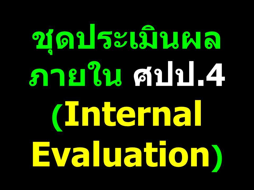ชุดประเมินผล ภายใน ศปป.4 ( Internal Evaluation ) ชุดปฏิบัติการหลัก 4 ชุด ดังนี้