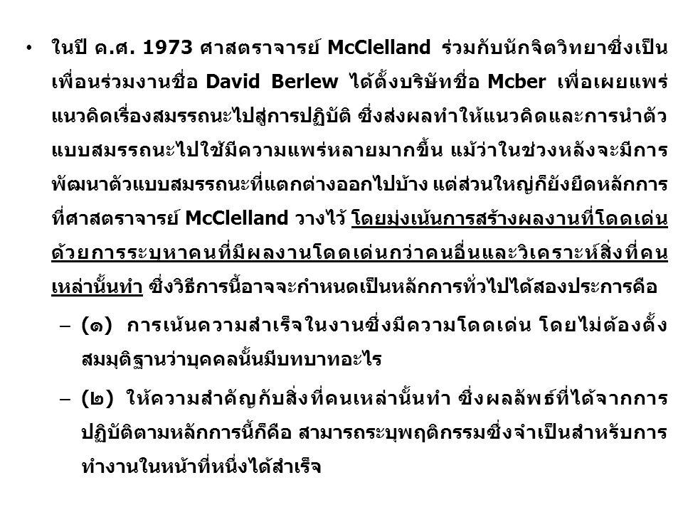 ในปี ค.ศ. 1973 ศาสตราจารย์ McClelland ร่วมกับนักจิตวิทยาซึ่งเป็น เพื่อนร่วมงานชื่อ David Berlew ได้ตั้งบริษัทชื่อ Mcber เพื่อเผยแพร่ แนวคิดเรื่องสมรรถ