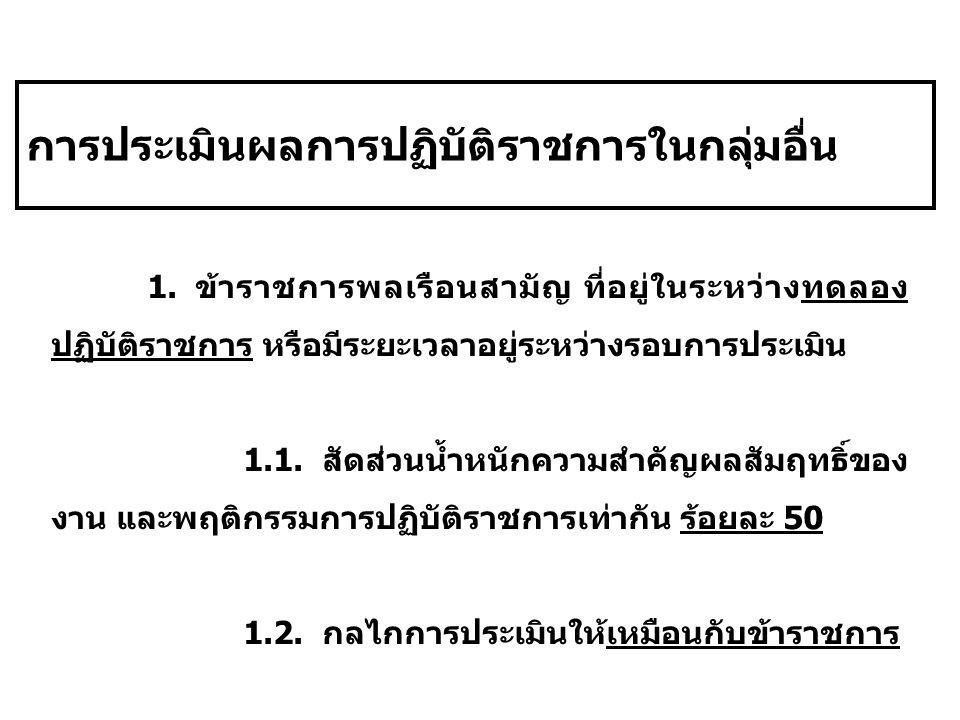 การประเมินผลการปฏิบัติราชการในกลุ่มอื่น 1. ข้าราชการพลเรือนสามัญ ที่อยู่ในระหว่างทดลอง ปฏิบัติราชการ หรือมีระยะเวลาอยู่ระหว่างรอบการประเมิน 1.1. สัดส่