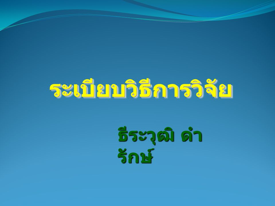 6.การใช้ภาษาในตัวคำถาม จะต้องถูกต้องตาม หลักไวยากรณ์ หลักไวยากรณ์ 7.