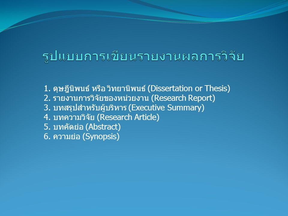 1. ดุษฎีนิพนธ์ หรือ วิทยานิพนธ์ (Dissertation or Thesis) 2. รายงานการวิจัยของหน่วยงาน (Research Report) 3. บทสรุปสำหรับผู้บริหาร (Executive Summary) 4