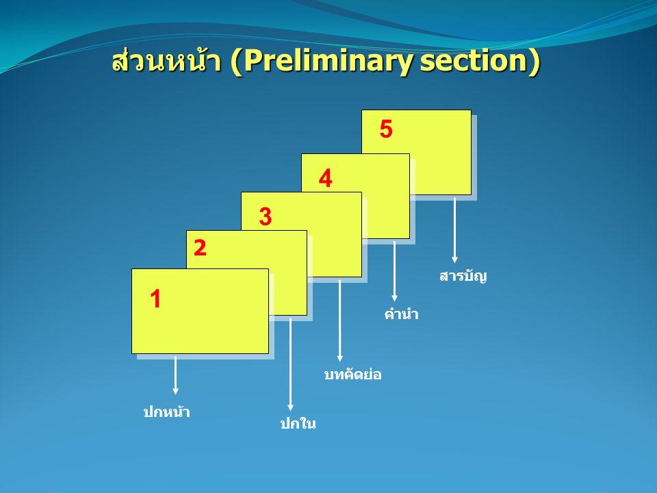 2 2 ส่วนหน้า (Preliminary section) 3 1 4 5 ปกหน้า ปกใน บทคัดย่อ คำนำ สารบัญ