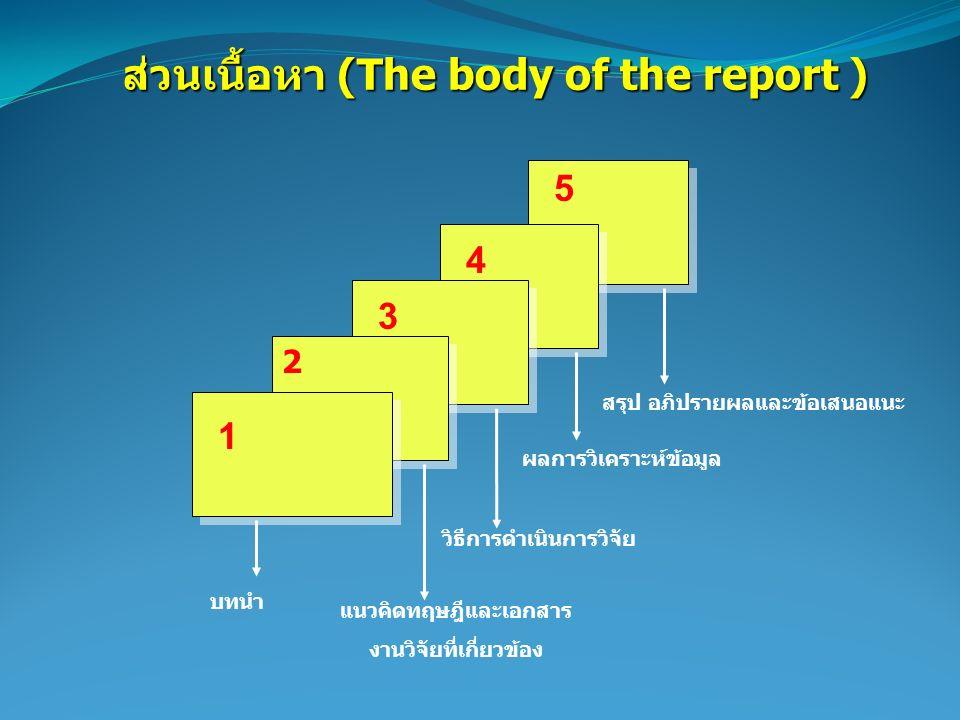 2 2 3 1 4 5 บทนำ แนวคิดทฤษฎีและเอกสาร งานวิจัยที่เกี่ยวข้อง วิธีการดำเนินการวิจัย ผลการวิเคราะห์ข้อมูล สรุป อภิปรายผลและข้อเสนอแนะ ส่วนเนื้อหา (The bo