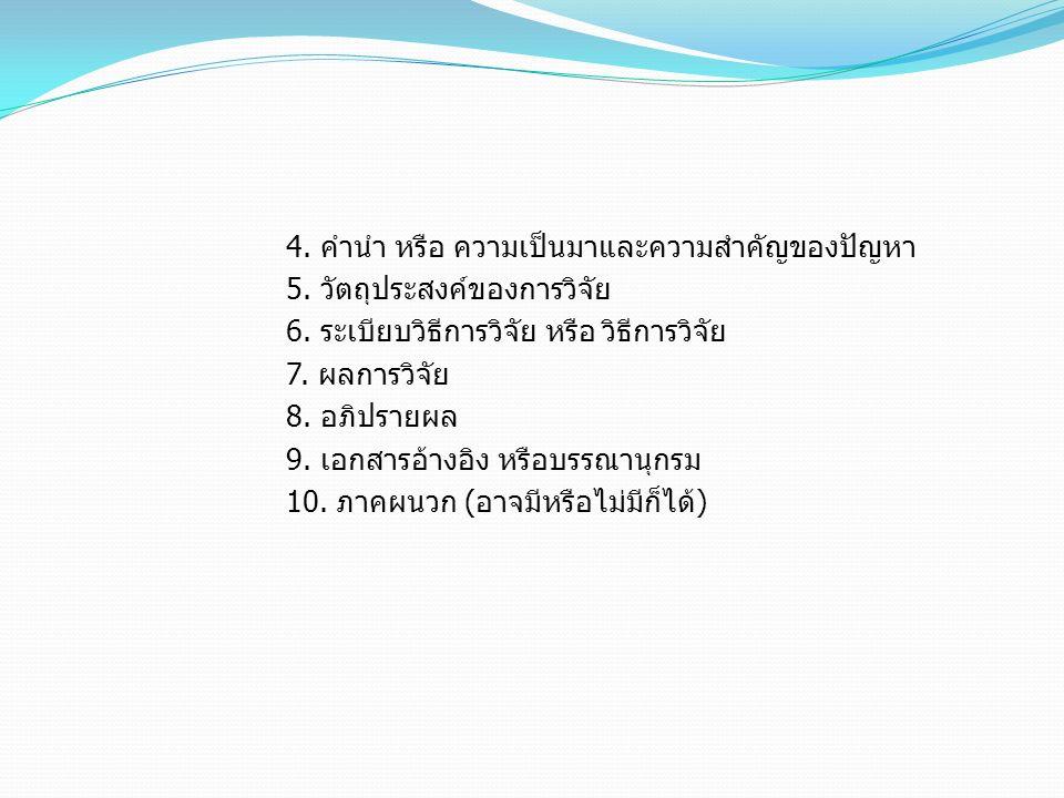 4. คำนำ หรือ ความเป็นมาและความสำคัญของปัญหา 5. วัตถุประสงค์ของการวิจัย 6. ระเบียบวิธีการวิจัย หรือ วิธีการวิจัย 7. ผลการวิจัย 8. อภิปรายผล 9. เอกสารอ้