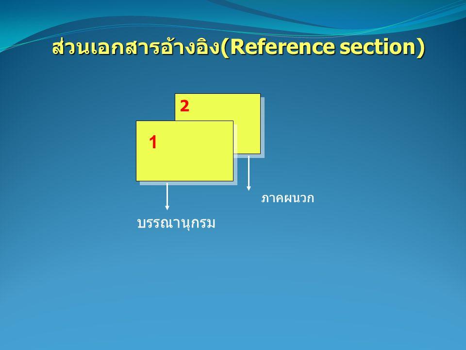 2 2 1 ส่วนเอกสารอ้างอิง(Reference section) บรรณานุกรม ภาคผนวก