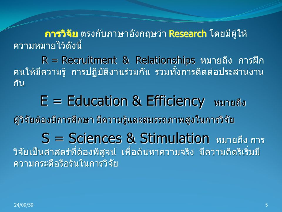 การวิจัย ตรงกับภาษาอังกฤษว่า Research โดยมีผู้ให้ ความหมายไว้ดังนี้ การวิจัย ตรงกับภาษาอังกฤษว่า Research โดยมีผู้ให้ ความหมายไว้ดังนี้ R = Recruitmen