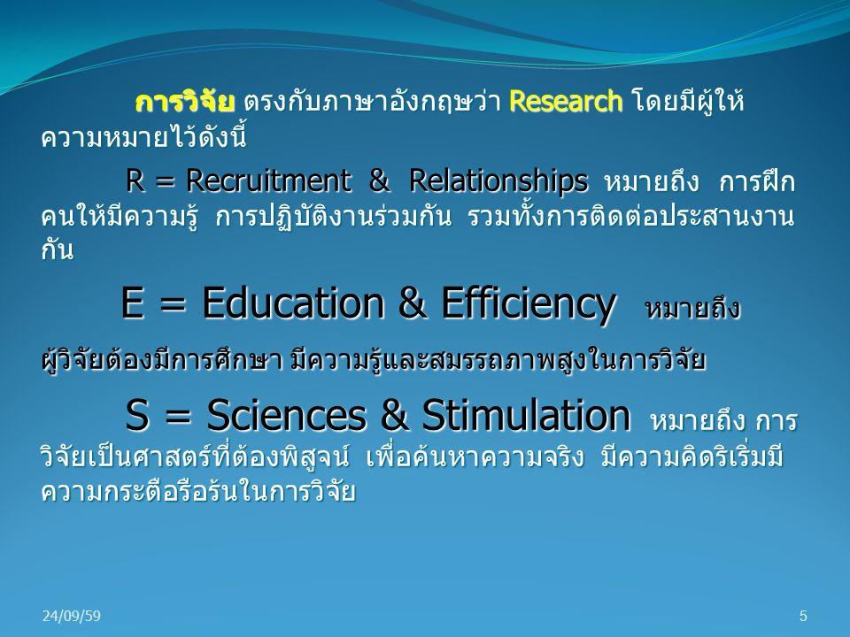 E = Evaluation & Environment หมายถึง ผู้วิจัยต้องประเมินผลดูว่ามีประโยชน์จะต้องทำต่อไป หรือไม่ ต้องรู้จักเครื่องมืออุปกรณ์ต่าง ๆ ในการวิจัย A = Aim & Attitude หมายถึง มีจุดหมายหรือ เป้าหมายที่แน่นอนมีทัศนคติที่ต้องติดตามผลของการ วิจัย R = Result หมายถึง ผลการวิจัยที่ได้มา ต้อง ยอมรับเพราะผลที่ได้นั้นมาจากการค้นคว้าอย่างมีระบบ C = Curiosity หมายถึง ผู้วิจัยมีความอยากรู้อยาก เห็น มีความขวนขวายในงานวิจัยอยู่ตลอดเวลา C = Curiosity หมายถึง ผู้วิจัยมีความอยากรู้อยาก เห็น มีความขวนขวายในงานวิจัยอยู่ตลอดเวลา H = Horizon หมายถึง เมื่อผลการวิจัยปรากฏ มาแล้ว ทำให้ทราบและเข้าใจในปัญหาเหล่านั้นได้