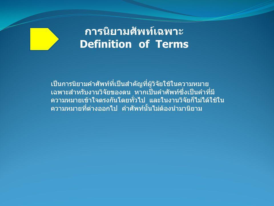 การนิยามศัพท์เฉพาะ Definition of Terms เป็นการนิยามคำศัพท์ที่เป็นสำคัญที่ผู้วิจัยใช้ในความหมาย เฉพาะสำหรับงานวิจัยของตน หากเป็นคำศัพท์ซึ่งเป็นคำที่มี