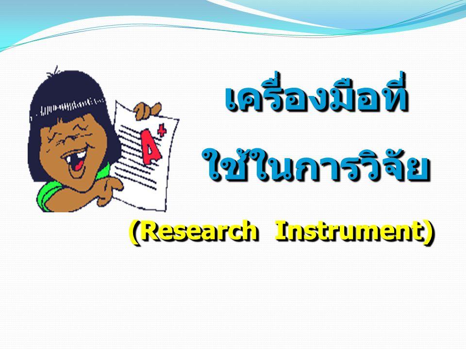 เครื่องมือที่ใช้ในการวิจัยเครื่องมือที่ใช้ในการวิจัย (Research Instrument)
