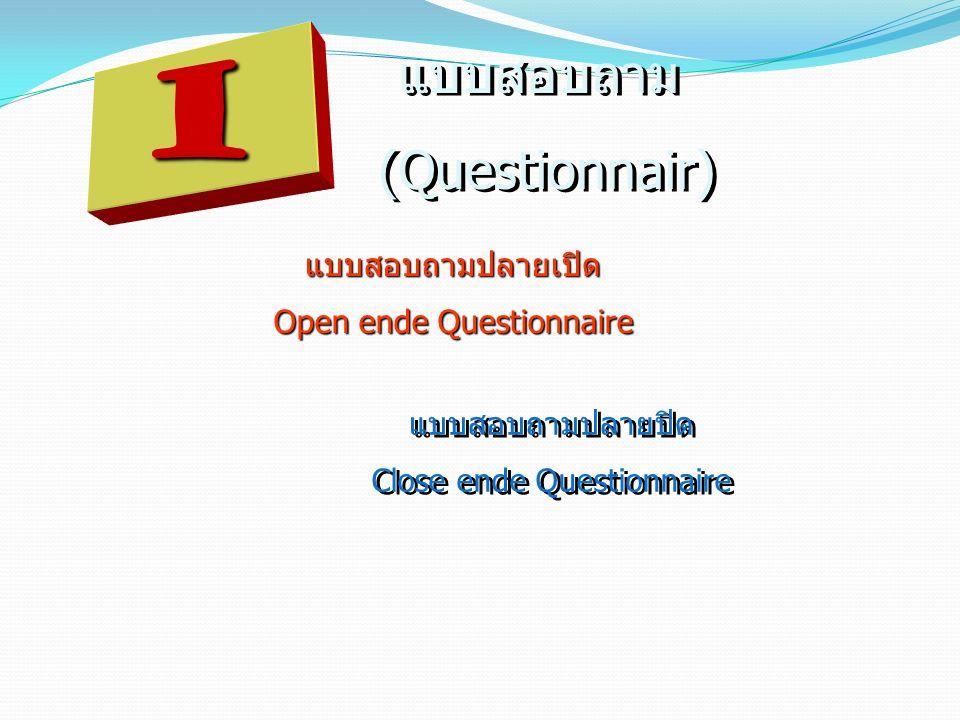 1 แบบสอบถาม (Questionnair) แบบสอบถาม (Questionnair) แบบสอบถามปลายเปิด Open ende Questionnaire แบบสอบถามปลายปิด Close ende Questionnaire แบบสอบถามปลายป