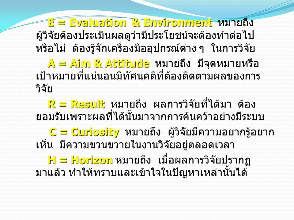 คุณลักษณะที่จำเป็นสำหรับนักวิจัย 1.มีความรู้พื้นฐานในสาขาวิชาที่ทำการวิจัยเป็นอย่างดี 2.