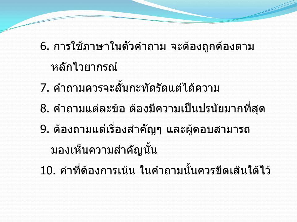 6. การใช้ภาษาในตัวคำถาม จะต้องถูกต้องตาม หลักไวยากรณ์ หลักไวยากรณ์ 7. คำถามควรจะสั้นกะทัดรัดแต่ได้ความ 8. คำถามแต่ละข้อ ต้องมีความเป็นปรนัยมากที่สุด 9