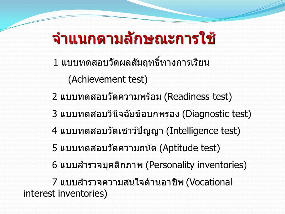 จำแนกตามลักษณะการใช้ 1 แบบทดสอบวัดผลสัมฤทธิ์ทางการเรียน 1 แบบทดสอบวัดผลสัมฤทธิ์ทางการเรียน (Achievement test) (Achievement test) 2 แบบทดสอบวัดความพร้อ
