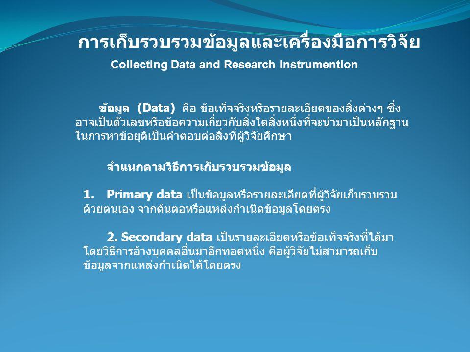 ตารางแสดงจำนวนประชากรและจำนวนกลุ่มตัวอย่าง ของ Krejcie and Morgan การเก็บรวบรวมข้อมูลและเครื่องมือการวิจัย Collecting Data and Research Instrumention