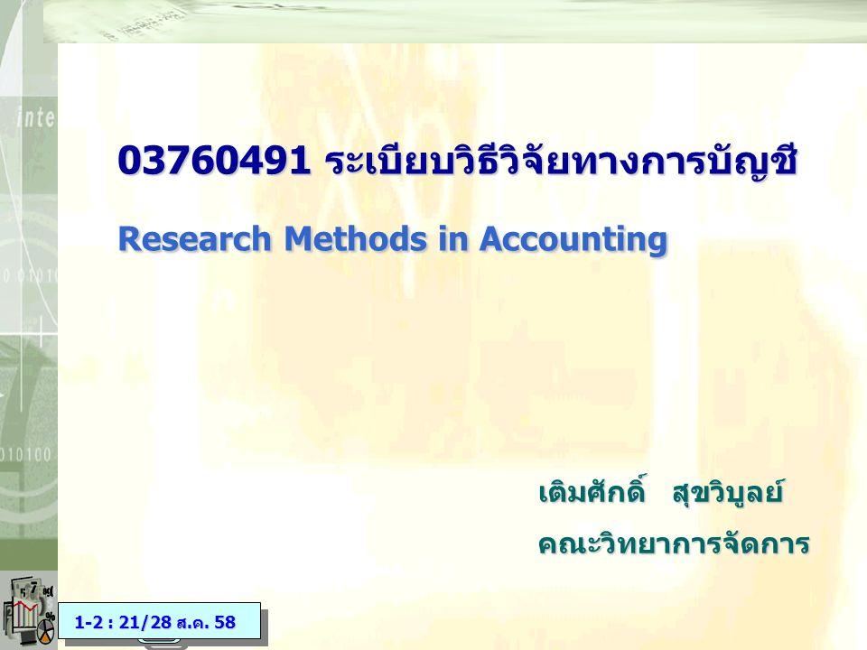 03760491 ระเบียบวิธีวิจัยทางการบัญชี เติมศักดิ์ สุขวิบูลย์ คณะวิทยาการจัดการ Research Methods in Accounting 1-2 : 21/28 ส.ค.