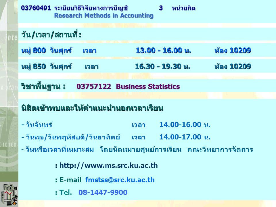 วัน / เวลา / สถานที่ : หมู่ 800 วันศุกร์ เวลา 13.00 - 16.00 น.ห้อง 10209 03760491 ระเบียบวิธีวิจัยทางการบัญชี3 หน่วยกิต Research Methods in Accounting Research Methods in Accounting หมู่ 850 วันศุกร์ เวลา 16.30 - 19.30 น.ห้อง 10209 นิสิตเข้าพบและให้คำแนะนำนอกเวลาเรียน นิสิตเข้าพบและให้คำแนะนำนอกเวลาเรียน - วันจันทร์เวลา14.00-16.00 น.