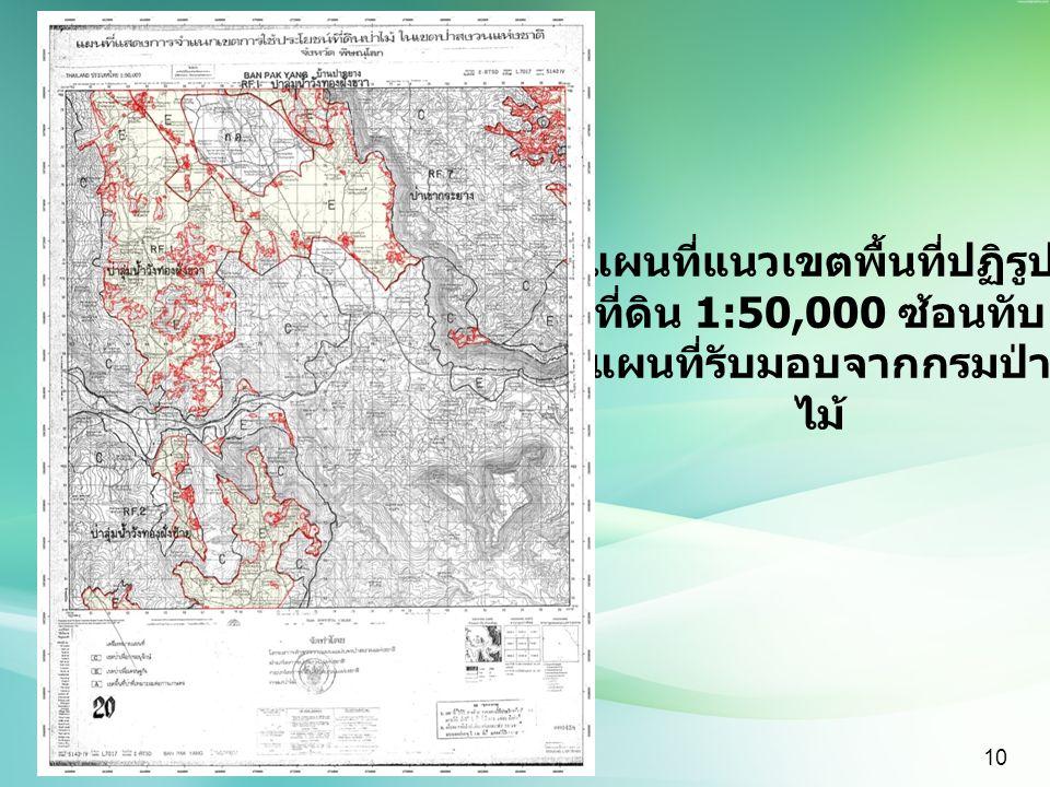 แผนที่แนวเขตพื้นที่ปฏิรูป ที่ดิน 1:50,000 ซ้อนทับ แผนที่รับมอบจากกรมป่า ไม้ 10