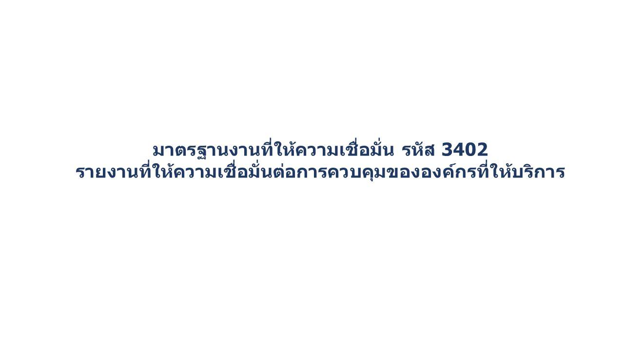 มาตรฐานงานที่ให้ความเชื่อมั่น รหัส 3402 รายงานที่ให้ความเชื่อมั่นต่อการควบคุมขององค์กรที่ให้บริการ