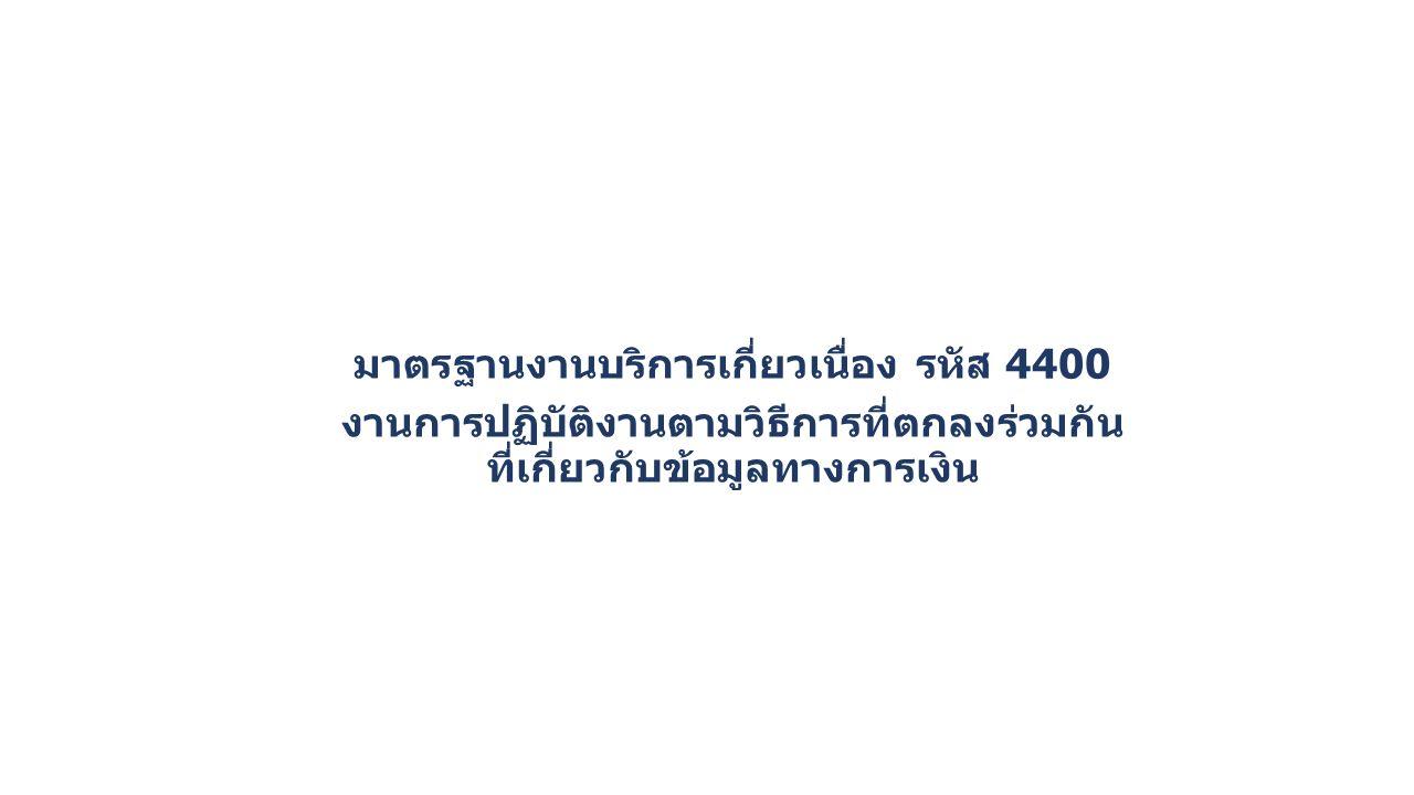 มาตรฐานงานบริการเกี่ยวเนื่อง รหัส 4400 งานการปฏิบัติงานตามวิธีการที่ตกลงร่วมกัน ที่เกี่ยวกับข้อมูลทางการเงิน