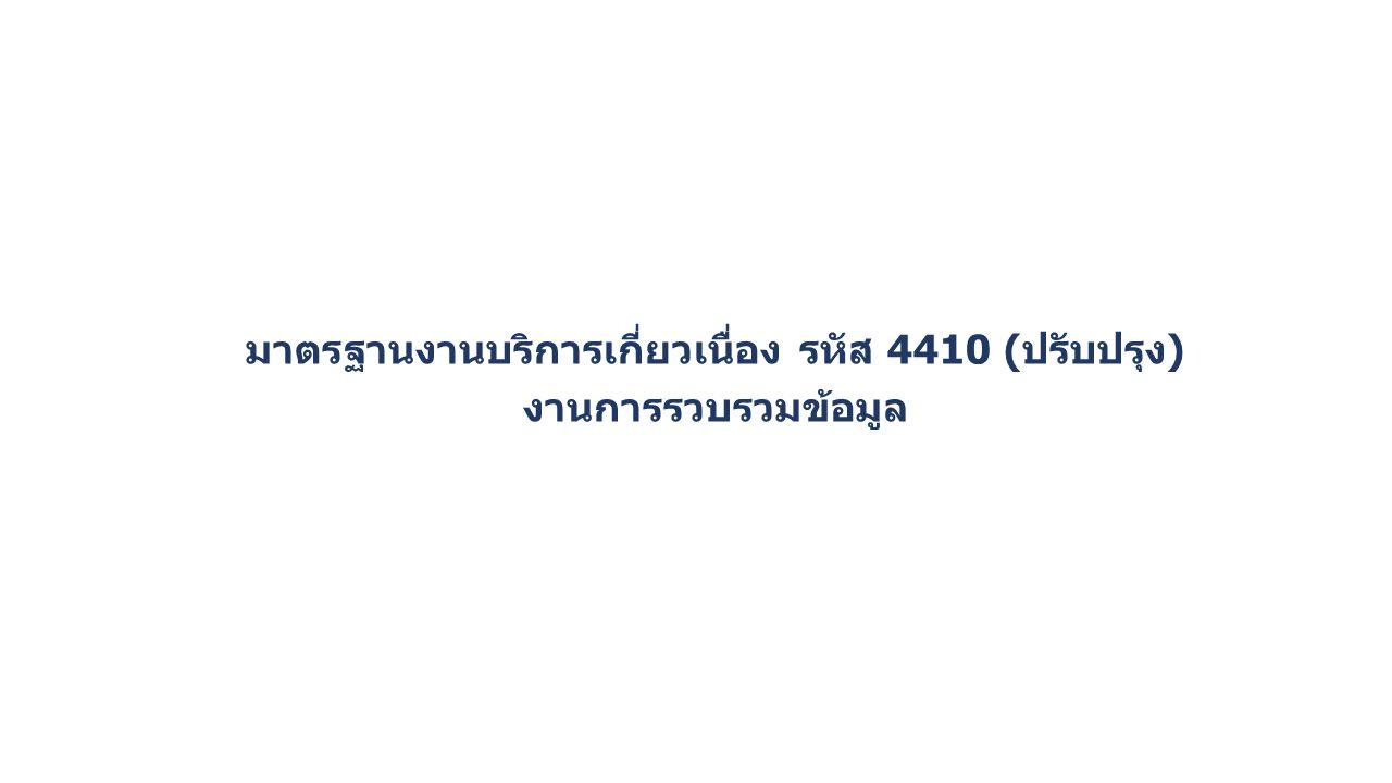 มาตรฐานงานบริการเกี่ยวเนื่อง รหัส 4410 (ปรับปรุง) งานการรวบรวมข้อมูล