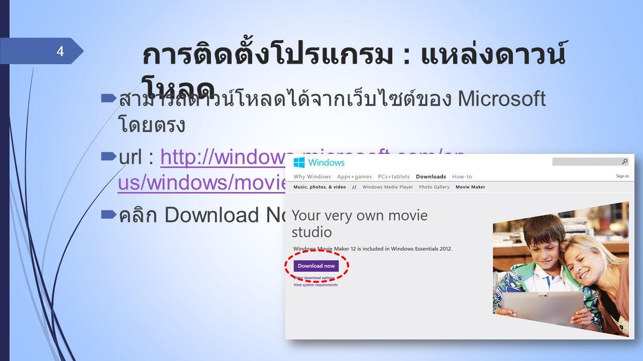 การติดตั้งโปรแกรม (1) ไฟล์ที่ได้จะมีชื่อว่า wlsetup-web ให้ดับเบิลคลิกเข้าไป หน้าต่าง Windows Essentials 2012 จะ แสดงขึ้นมา เลือก Choose the programs you want to install 5