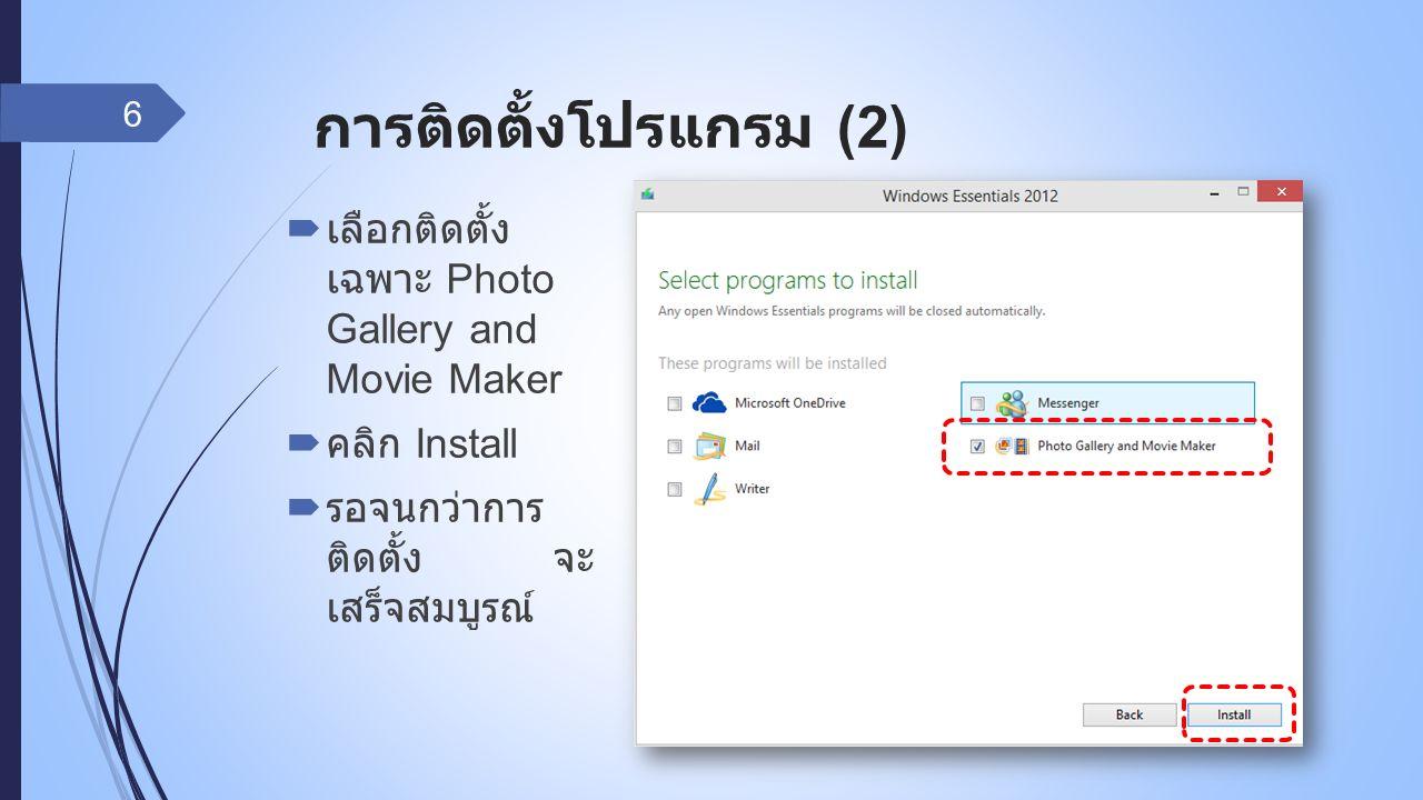 การติดตั้งโปรแกรม (2) 6  เลือกติดตั้ง เฉพาะ Photo Gallery and Movie Maker  คลิก Install  รอจนกว่าการ ติดตั้ง จะ เสร็จสมบูรณ์