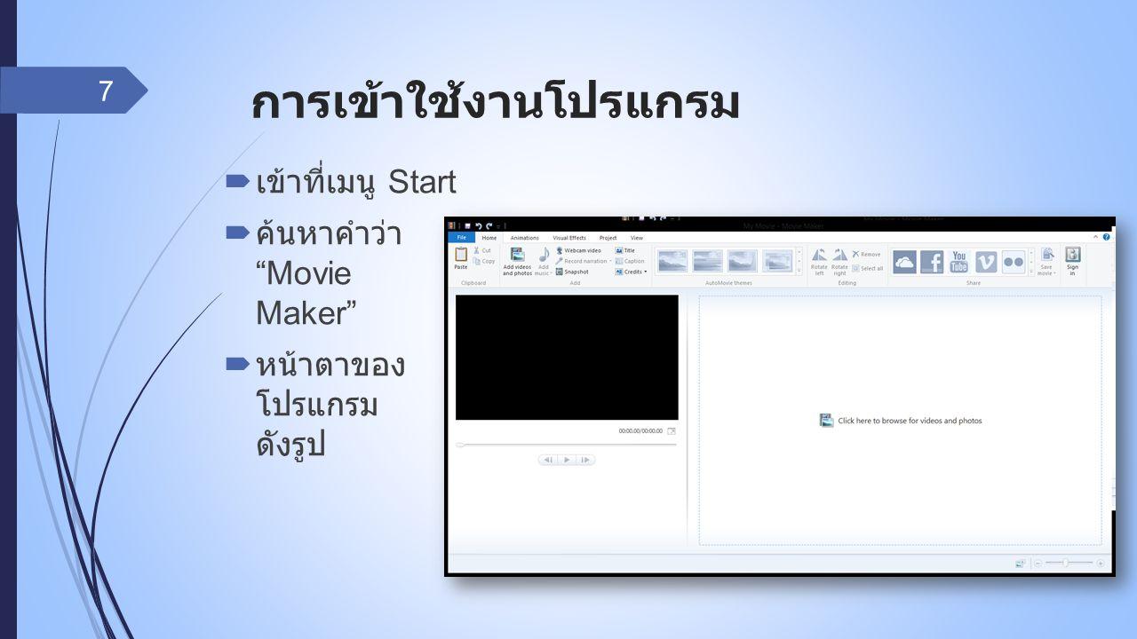 การเข้าใช้งานโปรแกรม 7  เข้าที่เมนู Start  ค้นหาคำว่า Movie Maker  หน้าตาของ โปรแกรม ดังรูป