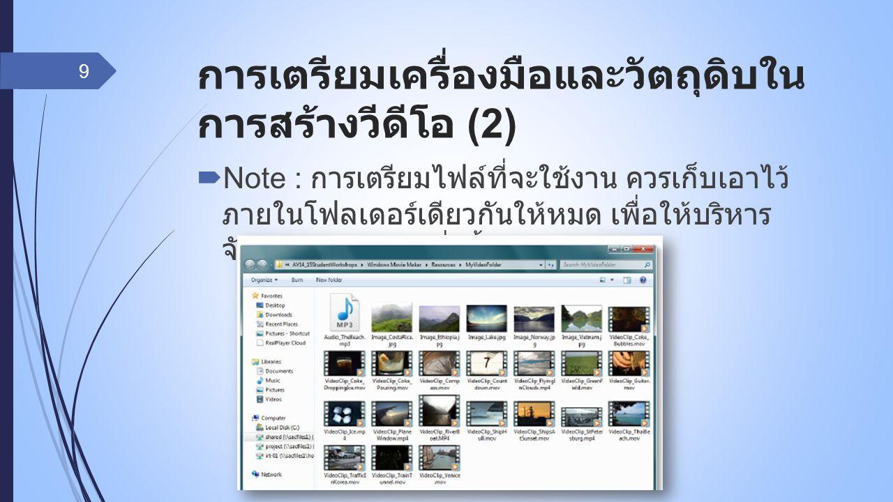 ลิงค์สำหรับดาวน์โหลดคลิปวิดีโอ เพื่อใช้ในการปฏิบัติการ  https://drive.google.com/file/d/0B2_VKqCyEw 6KR29OUldOc3BaTDg/view?usp=sharing https://drive.google.com/file/d/0B2_VKqCyEw 6KR29OUldOc3BaTDg/view?usp=sharing 10