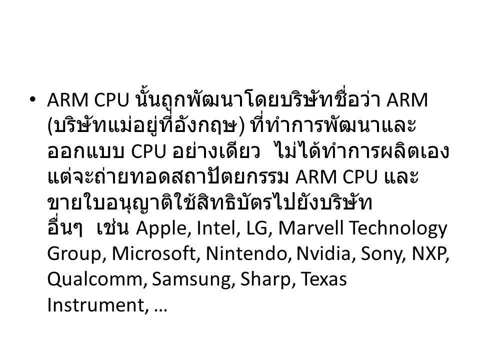 ARM Roadmap ถ้าใครเคยได้ยินว่า CPU ตัวนั้นเป็น Cortex-A8 ( เช่น A4 ของ Apple) เป็น Cortex A9 ( เช่น A5) คุณ จะได้รายละเอียดมากขึ้นเช่น Cortex-A9 สามารถ สร้างได้เป็น 1 ถึง 4 core สามารถมีความเร็วได้ สูงสุด 2 GHz